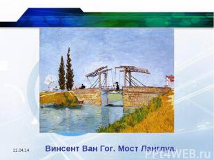 Винсент Ван Гог. Мост Ланглуа.