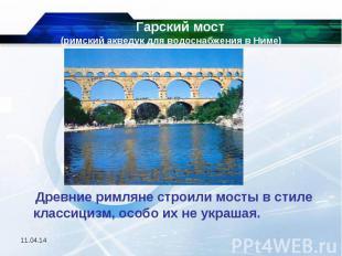 Гарский мост (римский акведук для водоснабжения в Ниме) Древние римляне строили