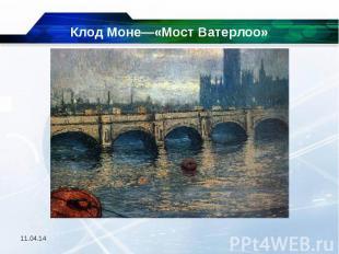 Клод Моне—«Мост Ватерлоо»