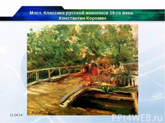 Мост. Классика русской живописи 19-го века. Константин Коровин