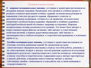 Познавательные мотивы1) широкие познавательные мотивы, состоящие в ориентации