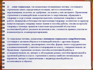 2) узкие социальные, так называемые позиционные мотивы, состоящие в стремлен