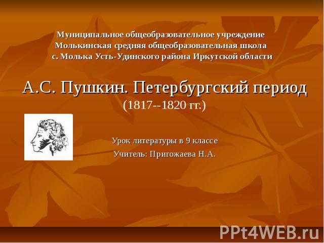 Петербургский период пушкина доклад 4700