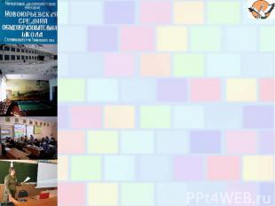 Реализованный педагогический проект учителя физики МОУ Новоюрьевская СОШ Копылов