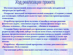 Ход реализации проектаИзучение нормативной, психолого-педагогической, методическ