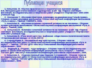 Публикации учащихся1. Копылова И. «Научно-практическое и теоретическое значение