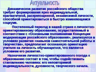 Актуальность Динамическое развитие российского общества требует формирования ярк