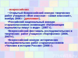 - всероссийских Открытый Всероссийский конкурс творческих работ учащихся «Моя кл
