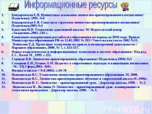 Информационные ресурсыБондаревская Е.В. Ценностные основания личностно-ориентиро