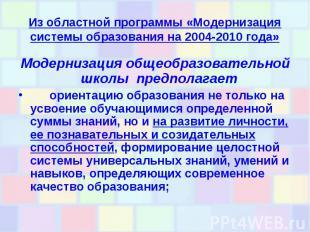 Из областной программы «Модернизация системы образования на 2004-2010 года» Моде