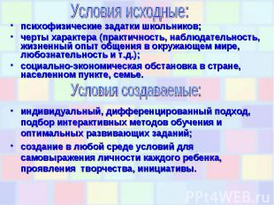 Условия исходные:психофизические задатки школьников;черты характера (практичност