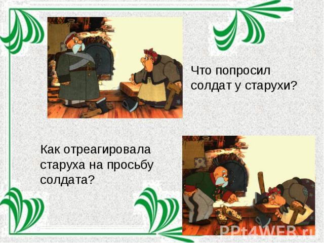 Что попросил солдат у старухи?Как отреагировала старуха на просьбу солдата?