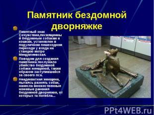 Памятник бездомной дворняжкеПамятный знак Сочувствие,посвященный бездомным собак