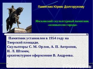 Памятник Юрию Долгорукому Московский скульптурный памятник «основателю города» П
