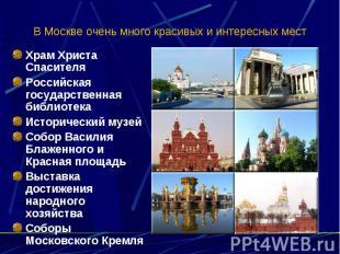 В Москве очень много красивых и интересных местХрам Христа СпасителяРоссийская г