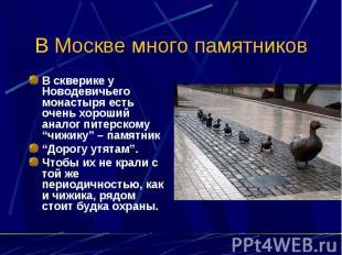 В Москве много памятников В скверике у Новодевичьего монастыря есть очень хороши