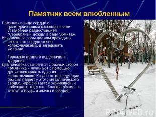 Памятник всем влюбленным Памятник в виде сердца с цилиндрическими колокольчиками