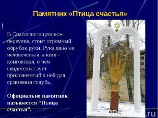 Памятник «Птица счастья»!В Спасоглинищевском переулке, стоит огромный обрубок ру