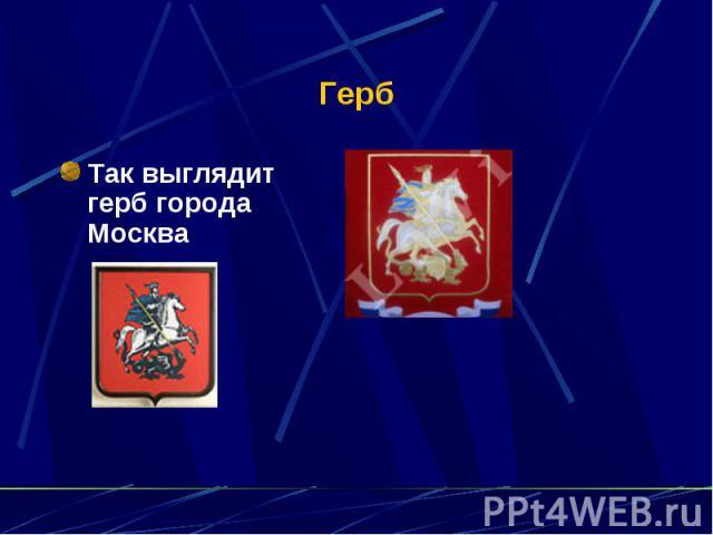 Герб Так выглядит герб города Москва