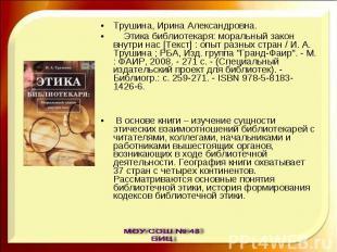 Трушина, Ирина Александровна. Этика библиотекаря: моральный закон внутри нас [Те