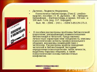 Дыченко, Людмила Федоровна. Психология и библиотекарь [Текст] : учебно-практич.