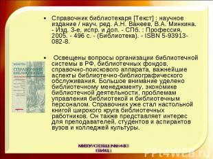 Справочник библиотекаря [Текст] : научное издание / науч. ред. А.Н. Ванеев, В.А.