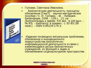 Головко, Светлана Ивановна. Библиотечная деятельность: принципы обновления [Текс