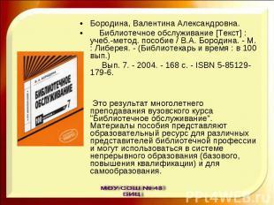 Бородина, Валентина Александровна. Библиотечное обслуживание [Текст] : учеб.-мет