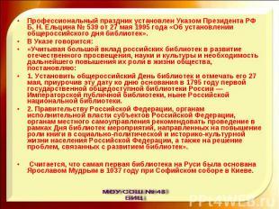 Профессиональный праздник установлен Указом Президента РФ Б. Н. Ельцина № 539 от