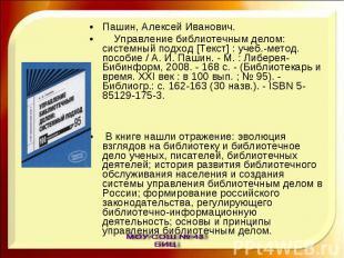 Пашин, Алексей Иванович. Управление библиотечным делом: системный подход [Текст]