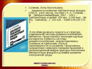 Соляник, Алла Анатольевна. Документоснабжение библиотечных фондов [Текст] : учеб
