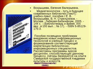 Вохрышева, Евгения Валерьевна. Медиатехнологии - путь в будущее современных библ