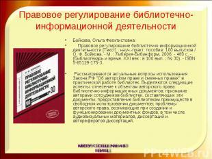 Правовое регулирование библиотечно-информационной деятельностиБойкова, Ольга Фео
