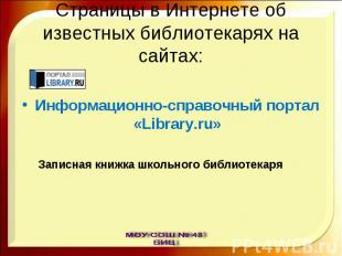 Страницы в Интернете об известных библиотекарях на сайтах: Информационно-справоч