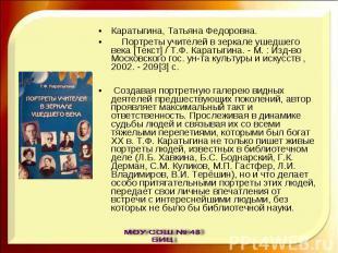 Каратыгина, Татьяна Федоровна. Портреты учителей в зеркале ушедшего века [Текст]