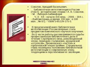 Соколов, Аркадий Васильевич. Библиотечная интеллигенция в России [Текст] : истор