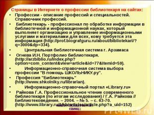Страницы в Интернете о профессии библиотекаря на сайтах:Профессии - описание про