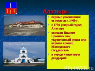 Алатырьпервые упоминания относятся к 1469 г.с 1780 уездный город Алатырьоснован