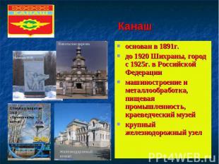 Канашоснован в 1891г.до 1920 Шихраны, город с 1925г. в Российской Федерации маши
