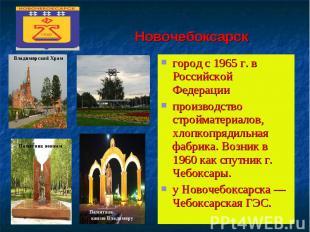 Новочебоксарскгород с 1965 г. в Российской Федерации производство стройматериало