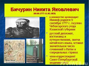 Бичурин Никита Яковлевич(09.09.1777-11.05.1859)в монашестве архимандрит Иакинф р