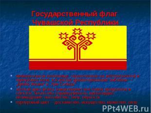 Государственный флаг Чувашской Республики прямоугольное полотнище, пересеченное