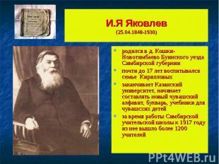 И.Я Яковлев(25.04.1848-1930)родился в д. Кошки-Новотимбаево Буинского уезда Симб