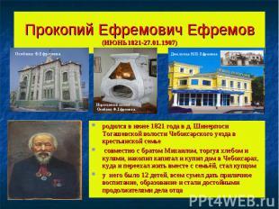 Прокопий Ефремович Ефремов(ИЮНЬ1821-27.01.1907)родился в июне 1821 года в д. Шин