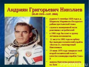 Андриян Григорьевич Николаев (05.09 1929—3.07. 2004)родился 5 сентября 1929 года