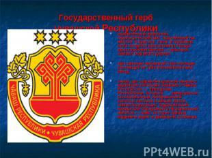 Государственный гербЧувашской Республикиокаймлённый вырезной геральдический щит,