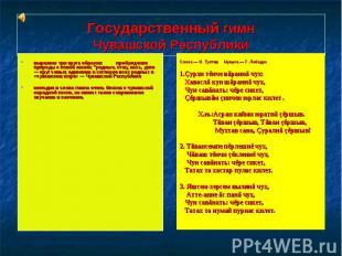 Государственный гимнЧувашской Республикивыражает три круга образов: пробуждение