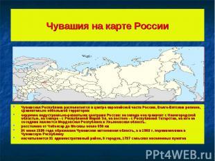 Чувашия на карте России Чувашская Республика располагается в центре европейской