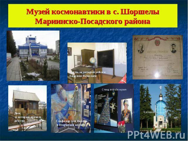 Музей космонавтики в с. Шоршелы Мариинско-Посадского района