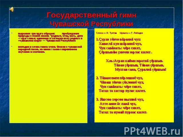 Государственный гимнЧувашской Республикивыражает три круга образов: пробуждение природы к новой жизни;